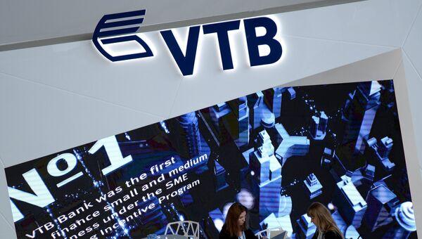 Выставочный стенд Внешторгбанка (ВТБ). Архивное фото