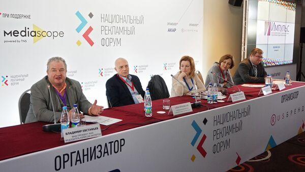 Выступление члена жюри конкурса Импульс Владимира Евстафьева на Национальном рекламном форуме