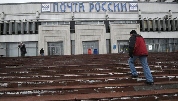 Центральный офис ФГУП Почта России. 9 декабря 2016