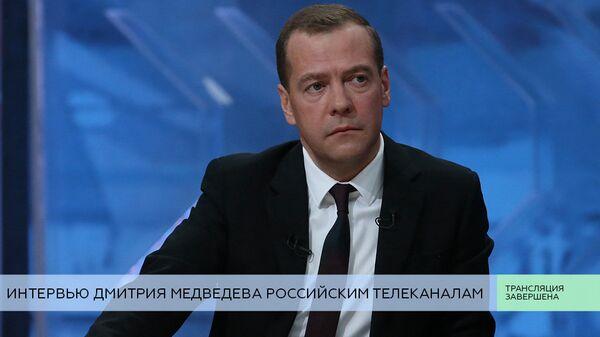 LIVE: Прямая трансляция интервью Дмитрия Медведева российским телеканалам