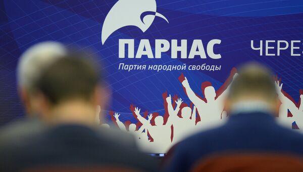 Участники съезда партии ПАРНАС в Москве. Архивное фото