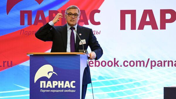 Съезд партии ПАРНАС. Архивное фото