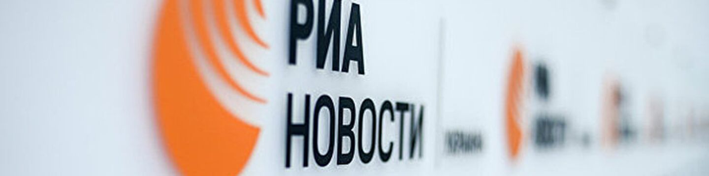 Логотип РИА Новости Украина
