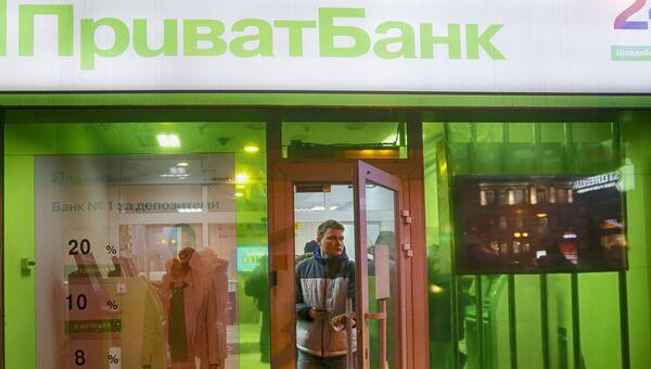 Отделение ПриватБанка в Киеве. Архивное фото