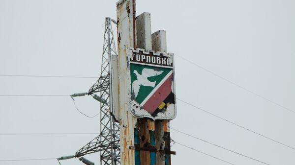 Стела на въезде в Горловку. Архивное фото