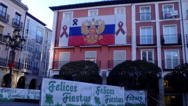 Российский флаг в Бургосе