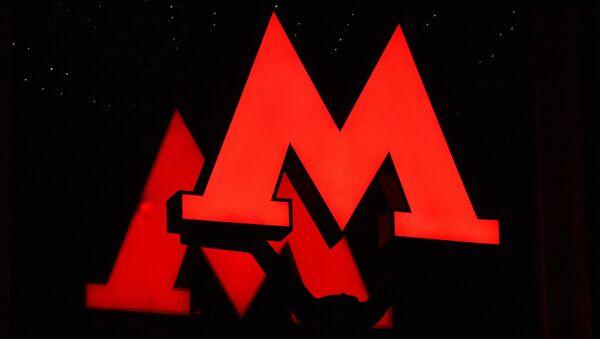 Буква М у входа на станцию Московского метро. Архивное фото