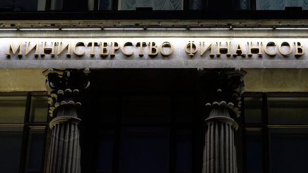 Вывеска на здании министерства финансов РФ