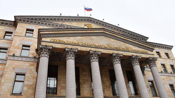 Здание Генеральной прокуратуры России на улице Петровка в Москве