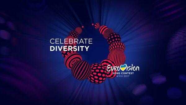 Эмблема конкурса Евровидение-2017