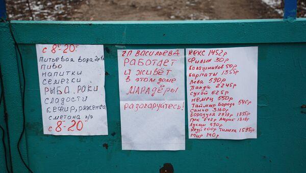 Объявления о продаже продуктов на воротах дома в селе Коминтерново Донецкой области