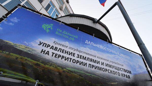 Центр поддержки получателей дальневосточного гектара в здании Демартамента имущественных и земельных отношений Приморского края в Приморье