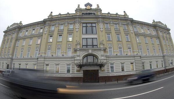 Здание нефтегазовой компании Роснефть на Софийской набережной в Москве. Архивное фото