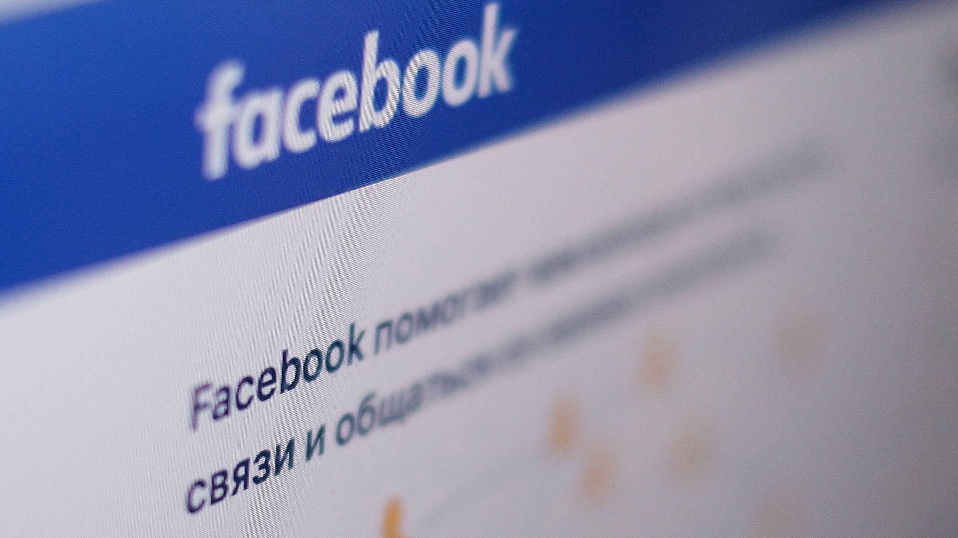Социальная сеть Фейсбук - РИА Новости, 1920, 06.10.2021