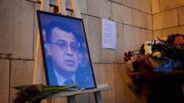 Портрет убитого посла России в Турции Андрея Карлова у здания министерства иностранных дел РФ