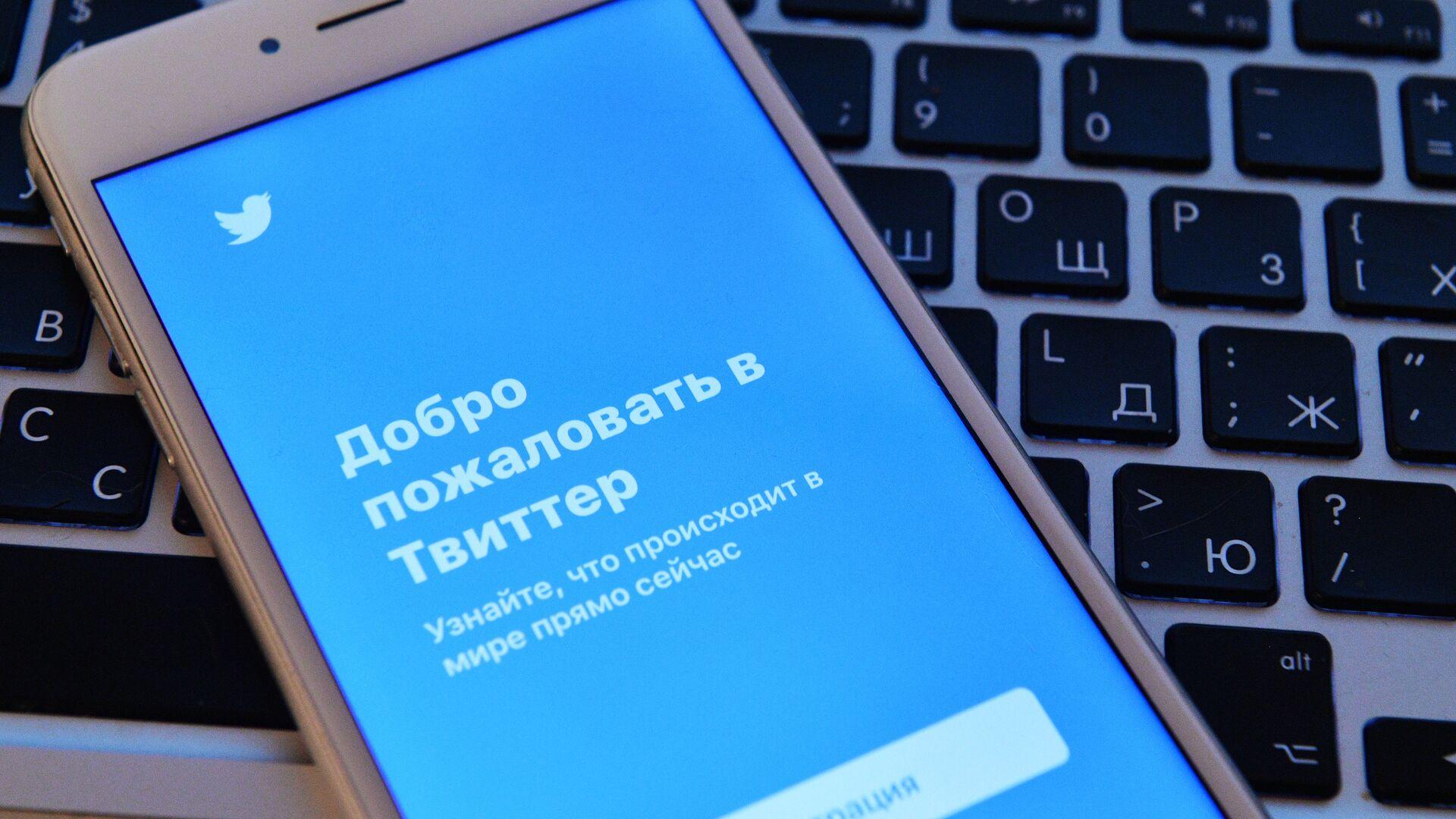 Страница социальной сети Twitter на экране смартфона - РИА Новости, 1920, 01.03.2021