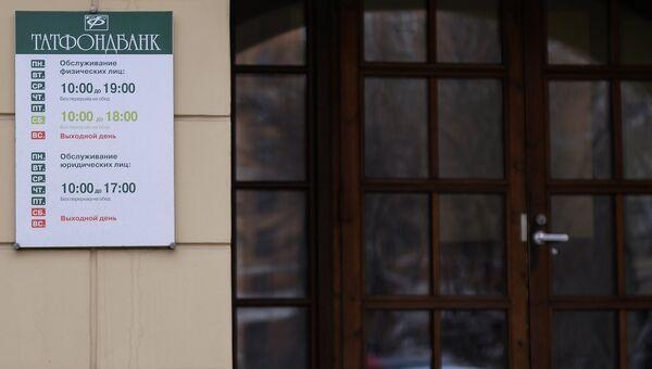 Табличка у входа в офис Татфондбанка в Москве. Архивное фото
