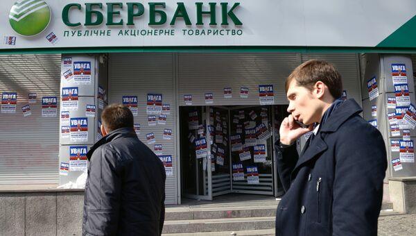 Сбербанк в Киеве. Архивное фото