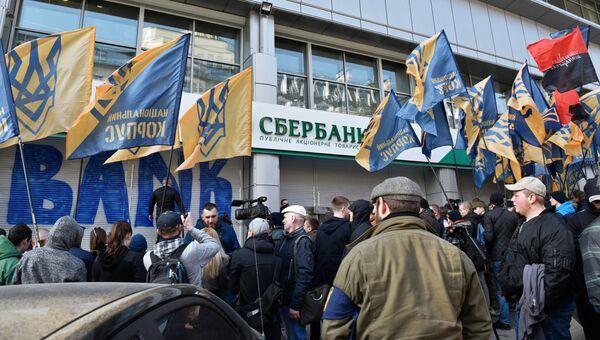 Участники акции у входа в центральное отделение дочернего предприятия Сбербанка России в Киеве. 13 марта 2017
