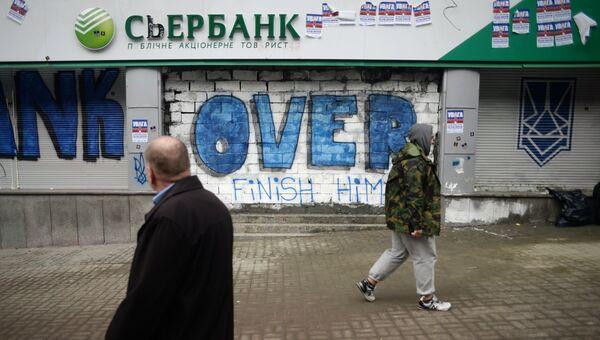 Центральное отделение дочернего предприятия Сбербанка России в Киеве, заблокированное представителями партии Национальный корпус. Архивное фото