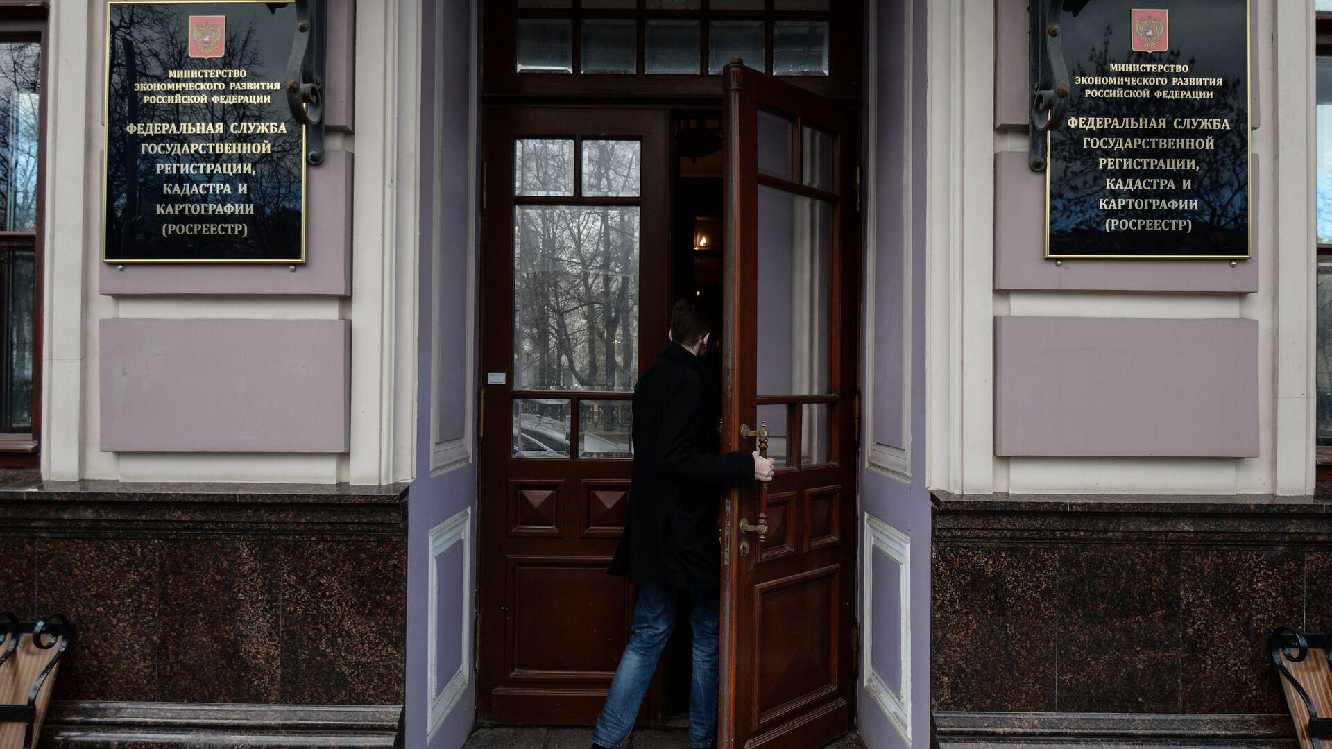 Главный вход в здание Росреестра в Москве - РИА Новости, 1920, 22.03.2021