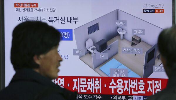 Камера, в которой содержится арестованная экс-президент Южной Кореи Пак Кын Хе, на экране телевизора