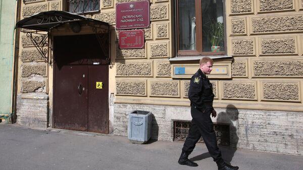 Здание Октябрьского районного суда Санкт-Петербурга