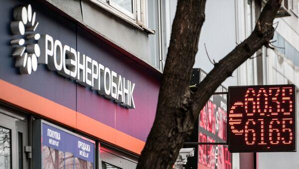 Филиал Росэнергобанка в Москве. Архивное фото