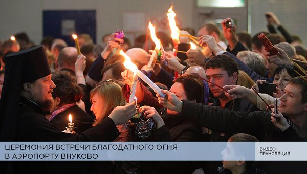 LIVE: Церемония встречи Благодатного огня в аэропорту Внуково в Москве