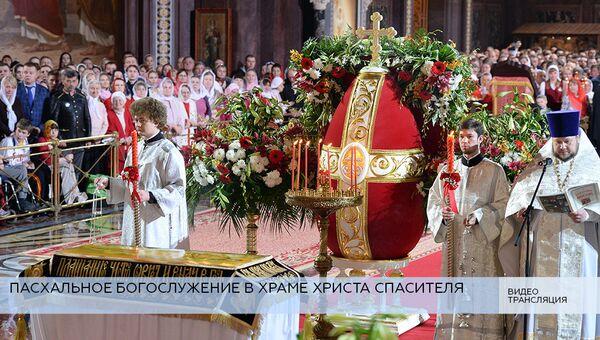LIVE: Пасхальное богослужение в Храме Христа спасителя в Москве