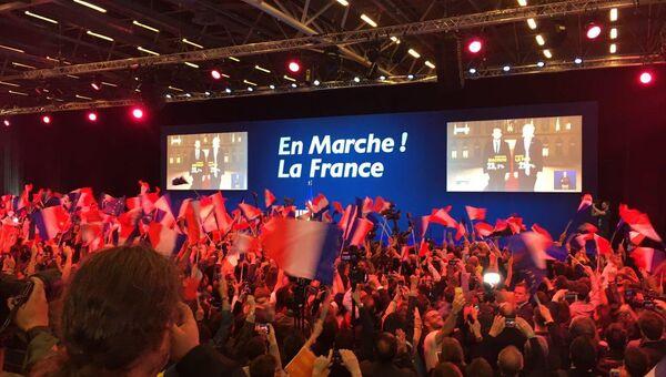 Первый тур выборов президента Франции. В штабе Макрона объявляют результаты