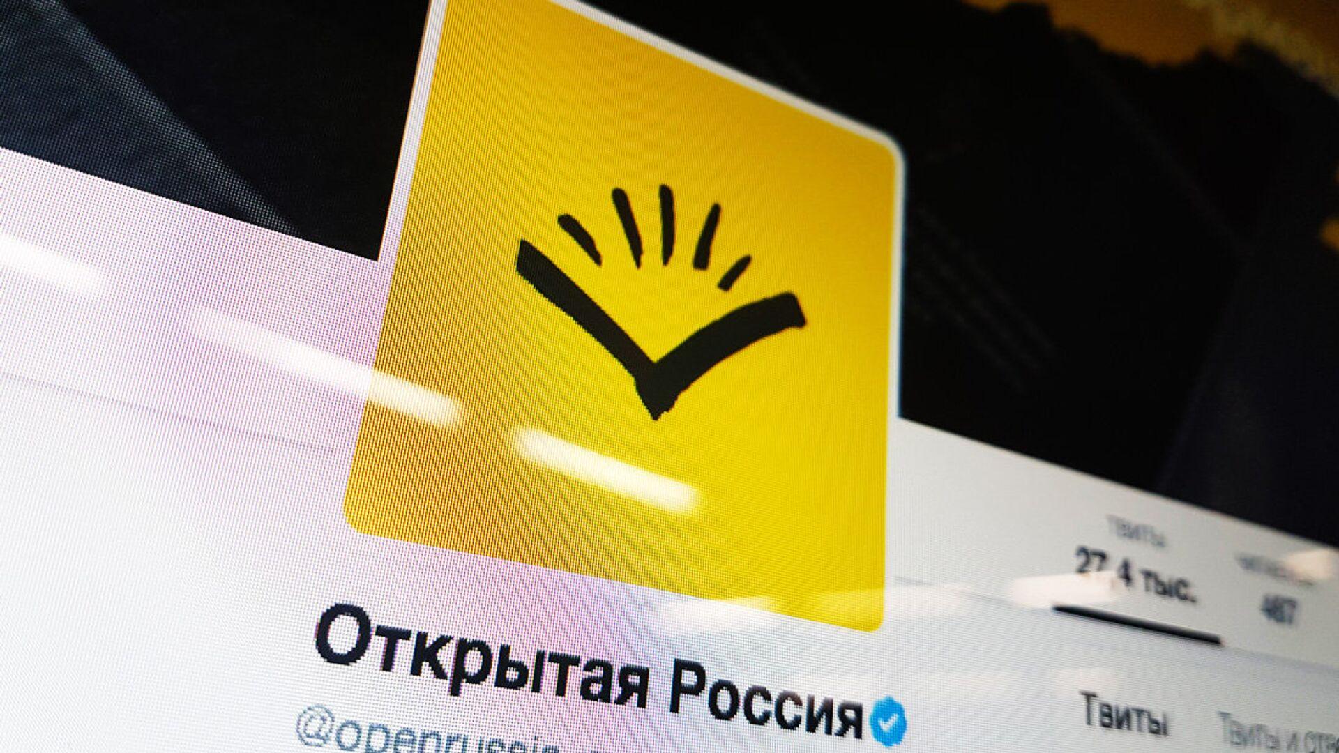 Логотип организации Открытая Россия - РИА Новости, 1920, 04.08.2021