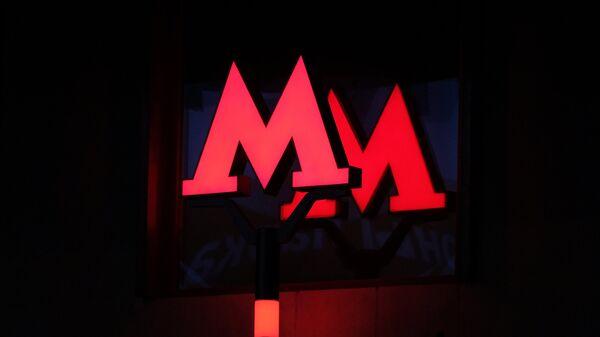 Буквы М у входа на станцию московского метро. Архивное фото