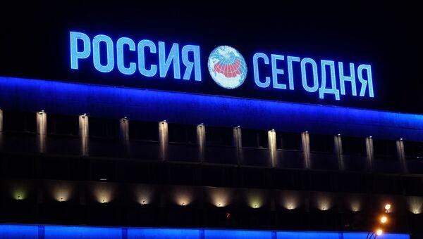 Здание МИА Россия сегодня в Москве. Архив