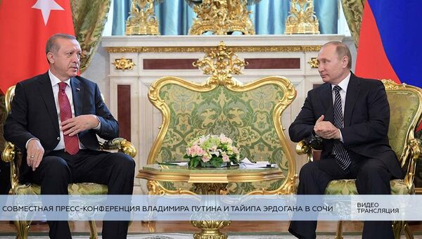 LIVE: Совместная пресс-конференция Владимира Путина и Тайипа Эрдогана в Сочи