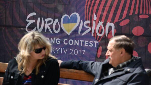 Плакат с символикой конкурса Евровидение-2017 в Киеве. Архивное фото