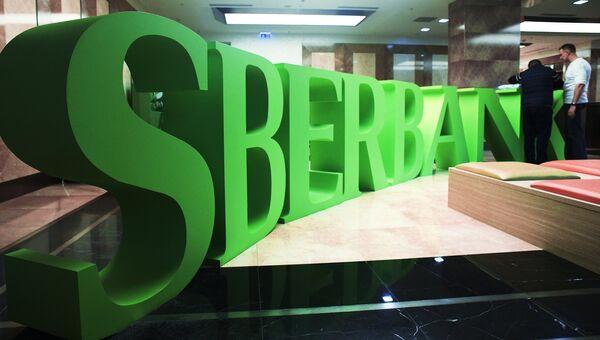 Новый офис Сбербанка для работы в Agile-формате