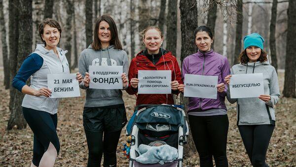 Бегуны собрали более 900 тысяч рублей на оплату нянь для детей-сирот