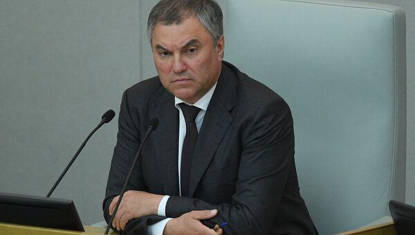 Председатель Госдумы РФ Вячеслав Володин. Архивное фото