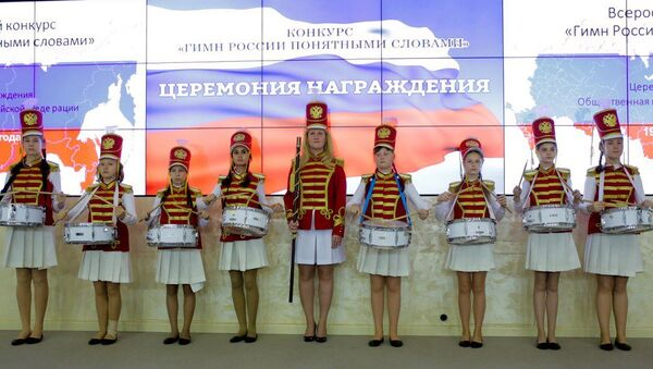 Конкурс Гимн России понятными словами