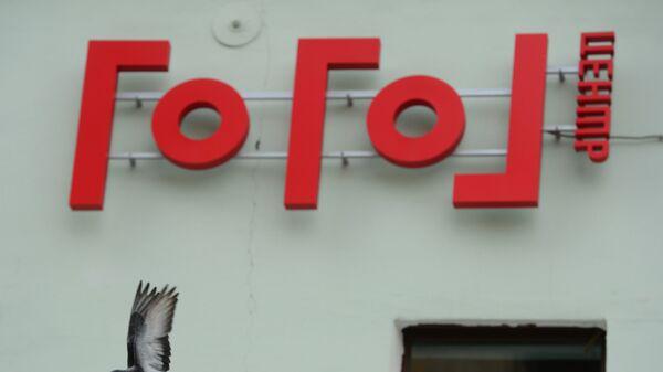 Вывеска на здании Гоголь-центра