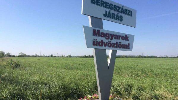 Указательная стела на венгерском языке в Закарпатье