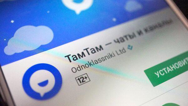 Мессенджер TamTam на экране смартфона. Архивное фото