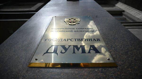 Вывеска на здании Государственной Думы РФ на улице Охотный ряд в Москве