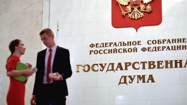 В здании Государственной Думы России. Архивное фото
