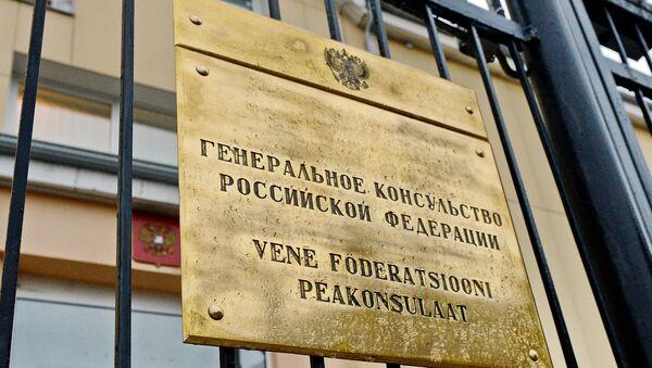 Генеральное консульство РФ в Нарве, Эстония