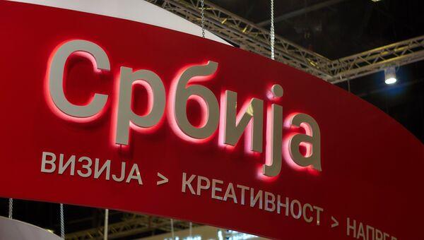 Стенд Республики Сербии в павильоне Экспофорума перед началом Санкт-Петербургского международного экономического форума-2017