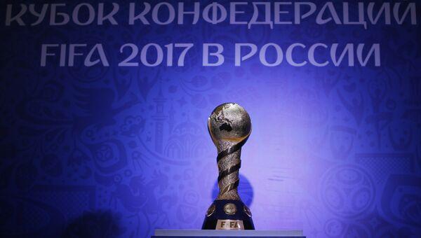 Открытие Парка Кубка конфедераций 2017 в Санкт-Петербурге