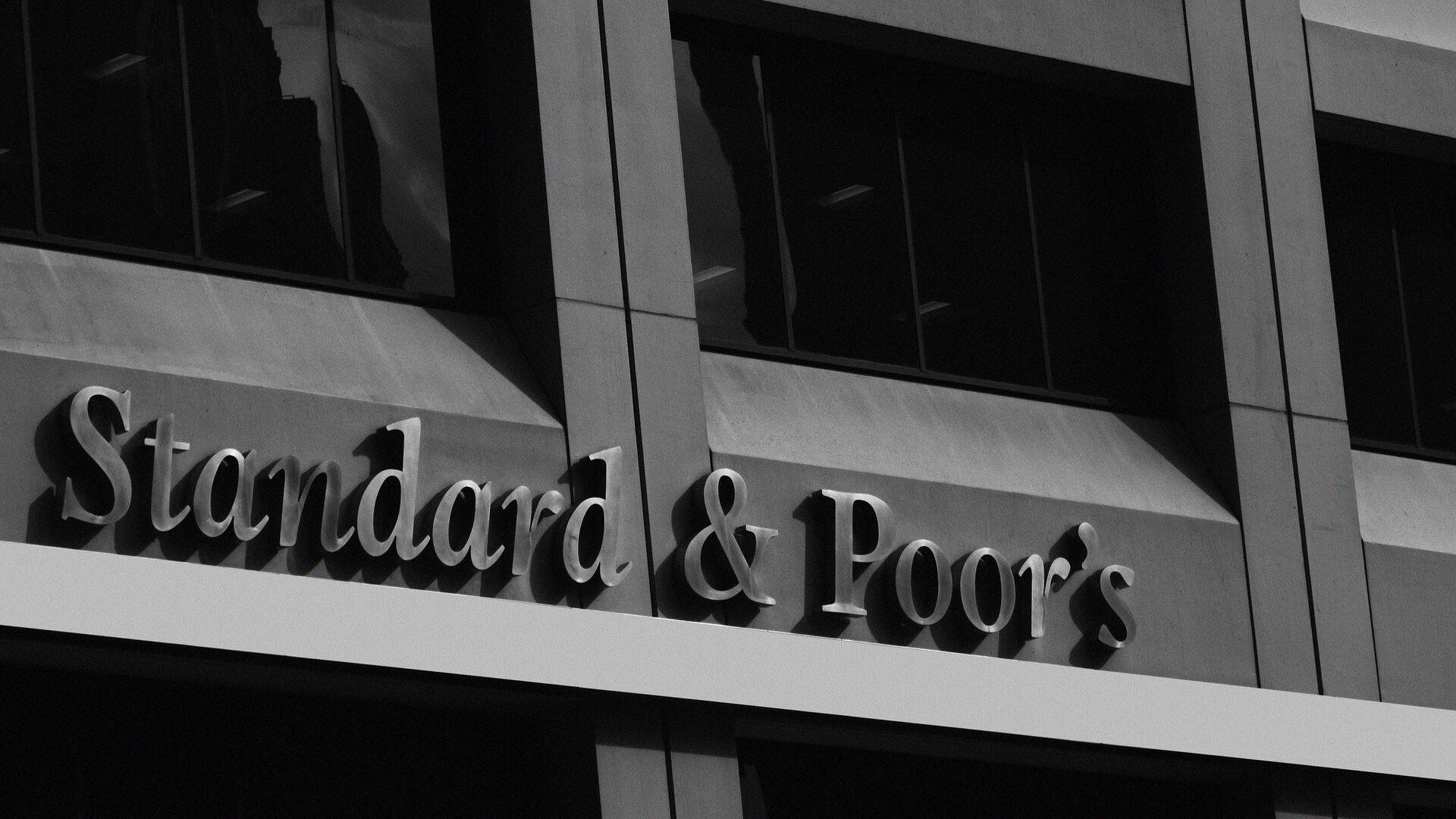 Компания Standard & Poor's - РИА Новости, 1920, 15.09.2021