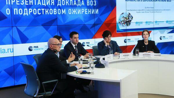 Презентация доклада ВОЗ о подростковом ожирении в Международном мультимедийном пресс-центре МИА Россия сегодня. 6 июня 2017